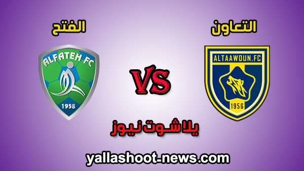 مشاهدة مباراة التعاون والفتح بث مباشر altaawon vs al fateh اليوم 10-1-2020 الدوري السعودي