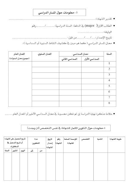 استمارة معلومات للمشاركة في المسابقة على أساس الشهادة pdf