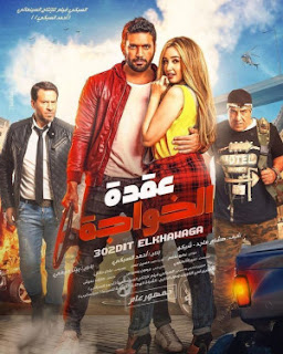 فيلم عقدة الخواجة 2018