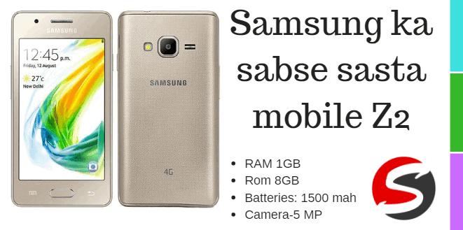 Samsung ka sabse sasta mobile