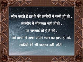 love shayari hindi shayari