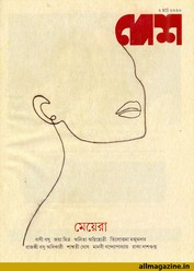 Desh 2nd March 2020 Bangla Patrika ebook PDF