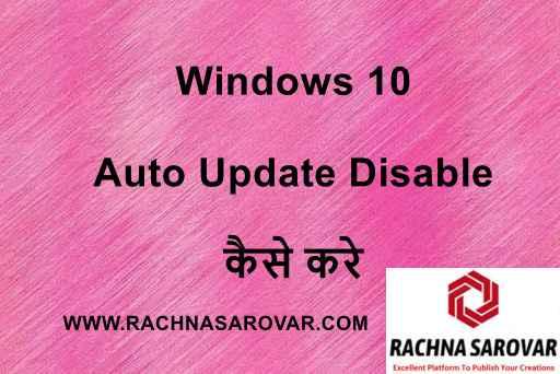 Microsoft Windows 10 में Permanently Auto Update कैसे disable करें हिंदी में   How to Windows 10 update disable   Best Windows 10 Tips & Tricks 2021