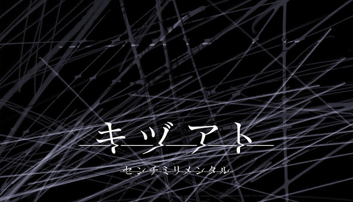 Centimilimental – Kizuato (Single) / Given OP