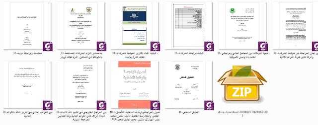 كتاب المحاسبة الادارية جاريسون مترجم pdf