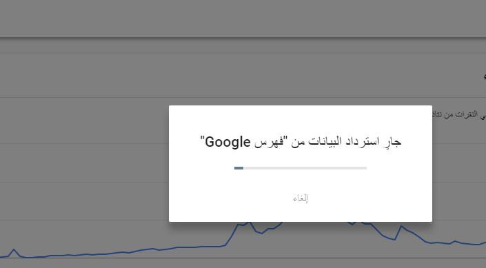 جار استرداد البيانات من فهرس Google