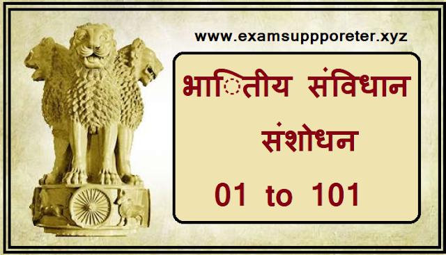 भारत के संविधान का संशोधन