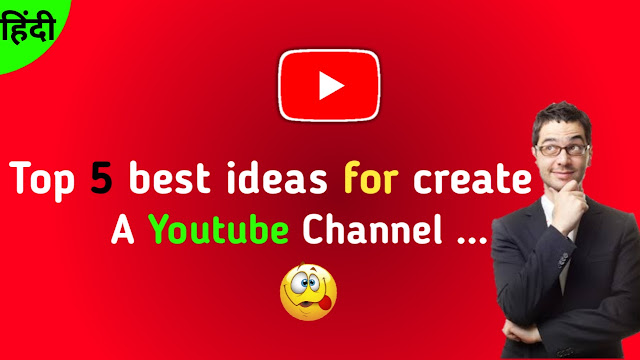 Top 5 best idea for create a youtube channel. | hindi |