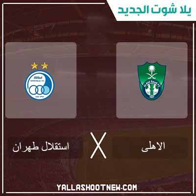 مشاهدة مباراة الأهلي واستقلال طهران بث مباشر اليوم 17-02-2020 في دوري أبطال آسيا