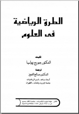 الطرق الرياضية في العلوم pdf