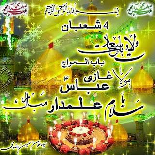 wiladat-mubarak-hazrat-ghazi-abbas-as