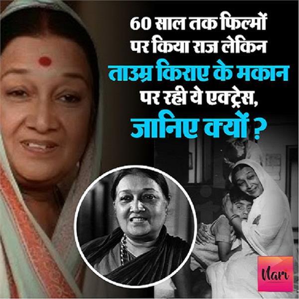 60 साल तक फिल्मों पर किया राज लेकिन ताउम्र किराए के मकान पर रही ये एक्ट्रेस, जानिए क्यों?