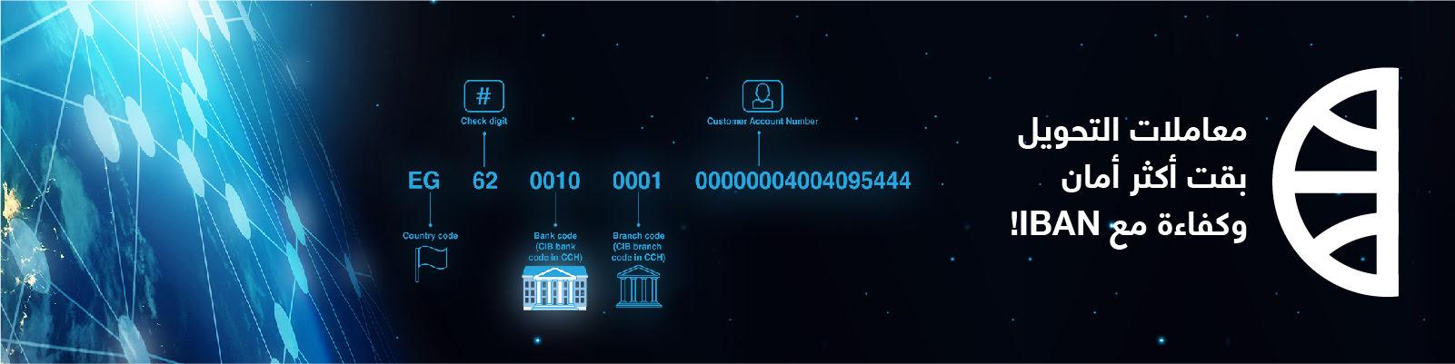 ايبان سويفت كود بنك CIB في مصر
