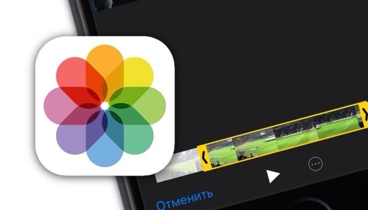Edit video di iPhone
