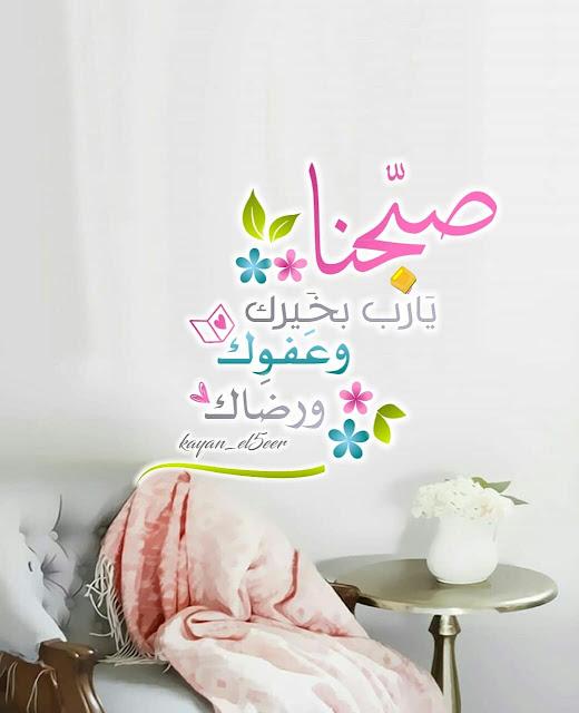 مدونة رمزيات صبحنا يارب بخيرك وعفوك ورضاك
