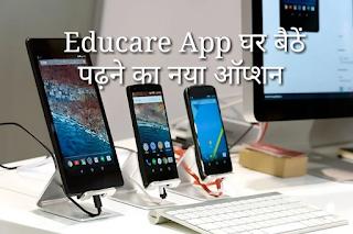 Educare app punjab
