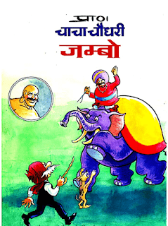 Comics-Chacha-Chaudhary-Aur-Jambo-PDF-Book-In-Hindi-Free-Download