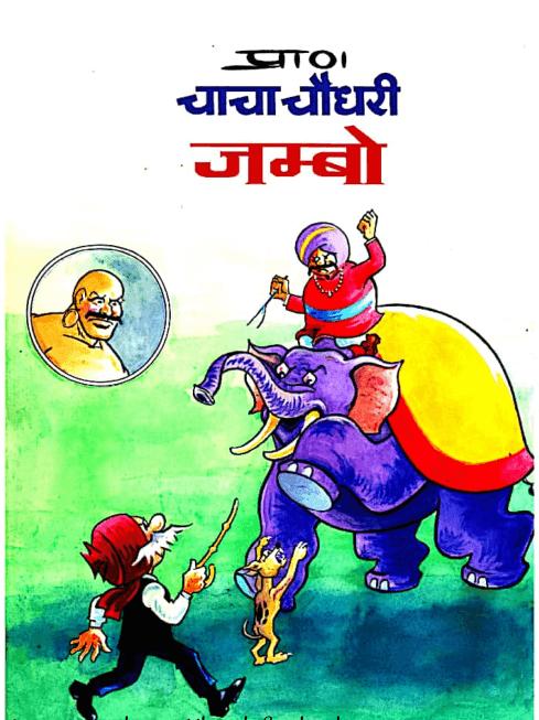 कॉमिक्स : चाचा चौधरी और जम्बो पीडीऍफ़ बुक इन हिंदी | Comics : Chacha Chaudhary Aur Jambo PDF Book In Hindi Free Download