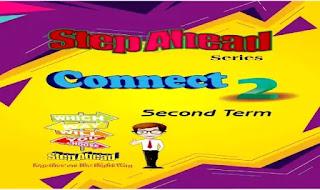 كتاب step ahead فى اللغة الانجليزية الصف الثانى الابتدائى الترم الثانى 2020  منهج كونكت 2 المنهج الجديد connect 2 prim 2 term 2 موقع درس انجليزي كتاب step ahead انجليزي تانية ابتدائى ترم ثانى كونكت 2 المنهج الجديد 2020
