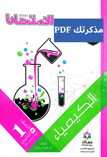 تحميل كتاب الامتحان كيمياء للصف الاول الثانوي الترم الاول 2022