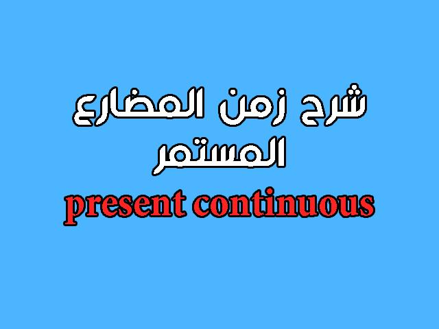 شرح زمن المضارع المستمر: present continuous