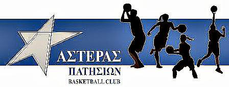 Αποτέλεσμα εικόνας για σημα αστέρας πατησιων μπασκετ