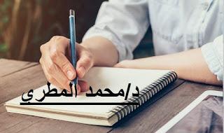 تسجيلات الدكتور محمد المطرى