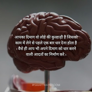 Success Inspirational Quotes In Hindi