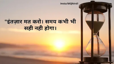 Time Thoughts In Hindi