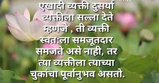 marathi suvichar in one line