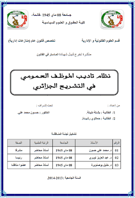 مذكرة ماستر: نظام تأديب الموظف العمومي في التشريع الجزائري PDF