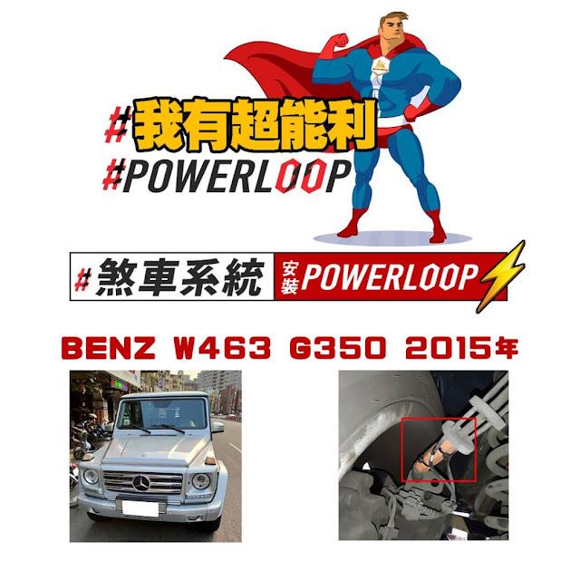 煞車系統安裝POWERLOOP Benz W463 G350