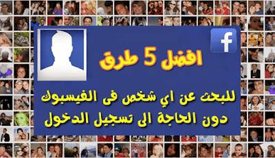البحث عن شخص في الفيس بوك عن طريق الصورة