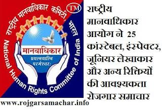 राष्ट्रीय मानवाधिकार आयोग में 25 कांस्टेबल, इंस्पेक्टर, जूनियर लेखाकार और अन्य रिक्तियों की आवश्यकता रोजगार समाचार