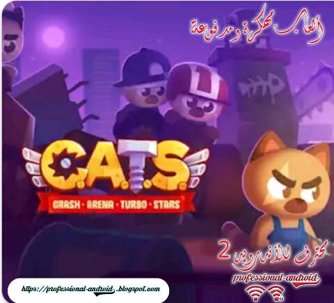 تحميل لعبة كاتس C.A.T.S : Crash Arena Turbo Stars apk مدفوعة ومهكرة آخر إصدار للأندرويد.