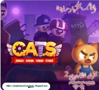 تحميل لعبة كاتس C.A.T.S : Crash Arena Turbo Stars apk مدفوعة ومهكرة آخر إصدار للأندرويد