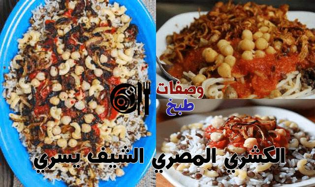 الكشري المصري الشيف يسري