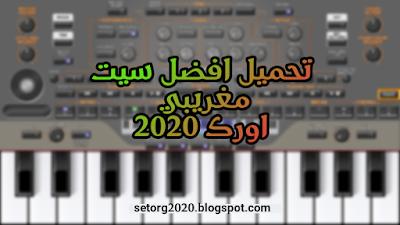 تحميل سيت شعبي مغربي اورك | set org2020 maghribi original violon