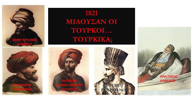 1821: Μιλούσαν οι Τούρκοι...Τούρκικα;
