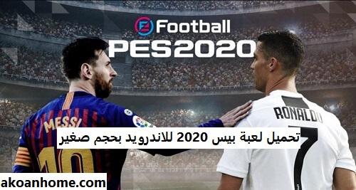 تحميل لعبة بيس 2020 للاندرويد تعليق عربي بدون نت برابط مباشر