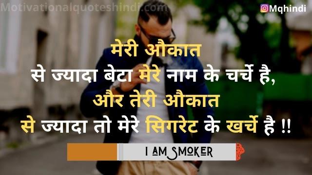 Smoking Shayari Status