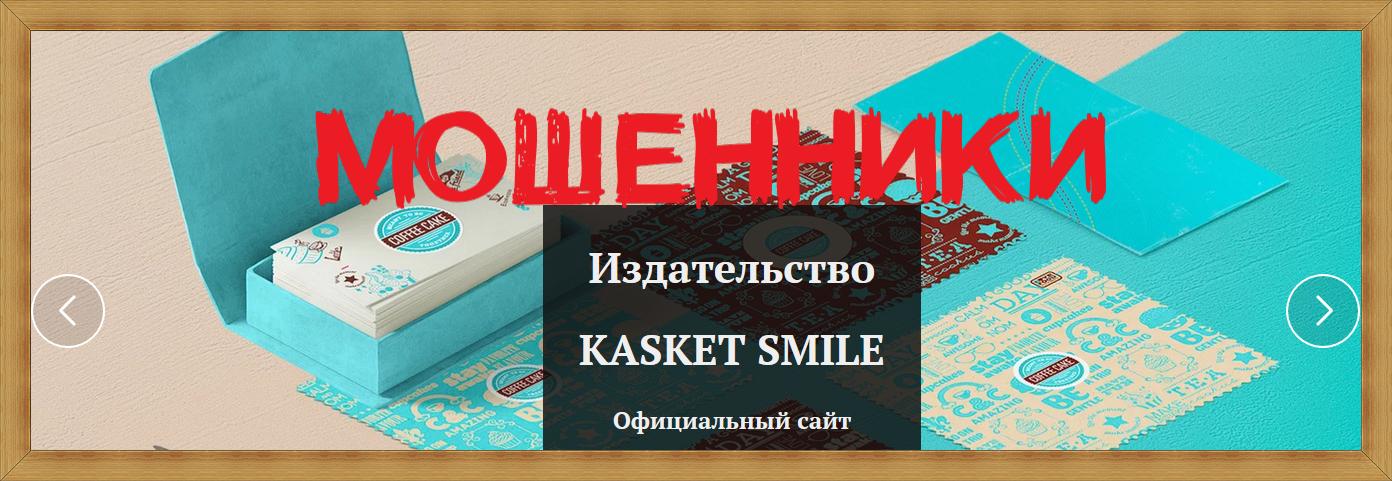 Издательство KASKET SMILE kasketsmile.ru – отзывы, лохотрон!