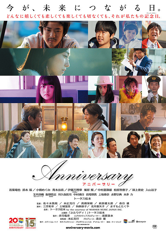 Sinopsis Anniversary / Anibasari / アニバーサリー (2016) - Film Jepang