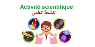 النشاط العلمي للرابع إبتدائي