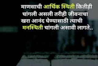 marathi suvichar image pics pictures