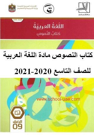 كتاب النصوص مادة اللغة العربية للصف التاسع 2020-2021
