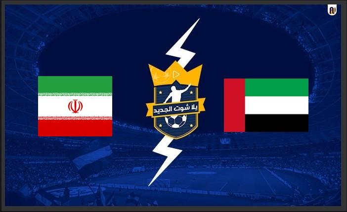 مشاهدة مباراة الإمارات وايران