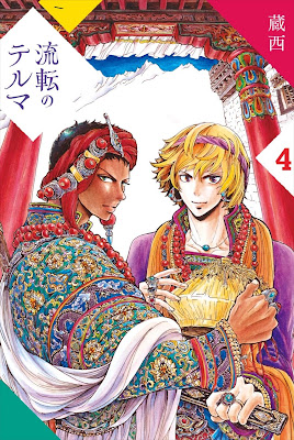 [Manga] 流転のテルマ 第01-04巻 [Ruten no Teruma Vol 01-04] Raw Download