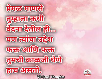 प्रेमळ-माणसे-Marathi-Suvichar-Suvichar-in-Marathi-Language-Good-thought-सुंदर-विचार-सुविचार-फोटो-marathi-suvichar-with-images