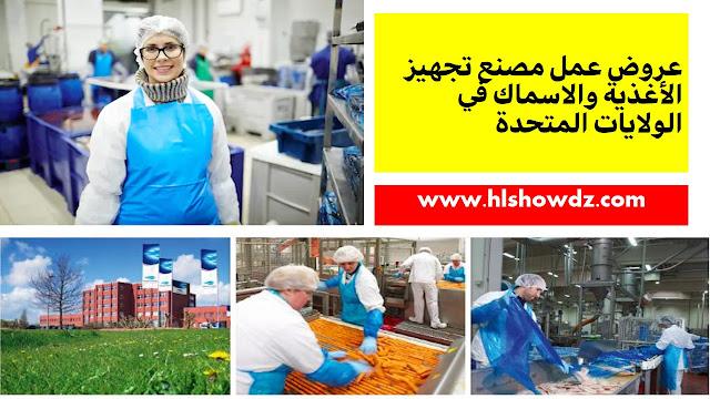 عروض عمل مصنع تجهيز الأغذية